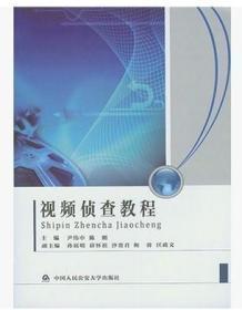 视频侦查教程 尹伟中 陈刚 中国人民公安大学出版社 9787565323959