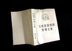 原版旧书 马克思恩格斯军事文集 第四卷