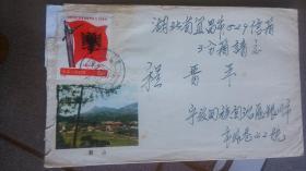 编27庆祝阿尔巴尼亚劳动党成立三十周年实寄封.上角损坏