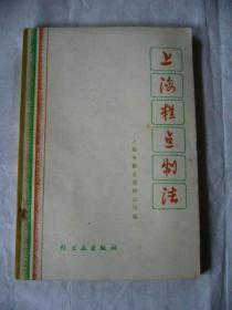 上海糕点制法(修订本) 扉页印有毛主席语录