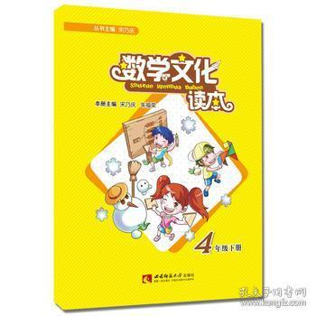 数学文化读本(四年级下册)