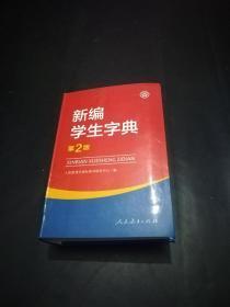 新编学生字典(第2版)