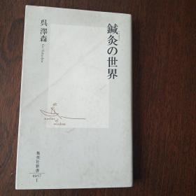 鍼灸の世界 (集英社新書,日文原版)