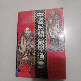 中国民间蒙学通书