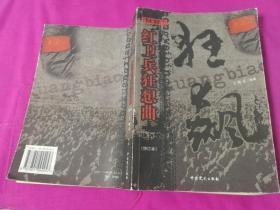 狂飙:红卫兵狂想曲 (修订本,有大量黑白图片)