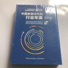 中国表面活性剂行业年鉴2014