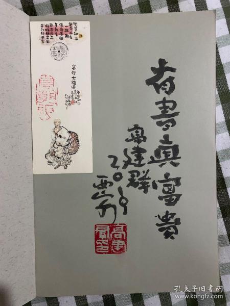 叁:(高建群毛笔签名?题词本)作品《最后的民间》,签名永久保真,赠高建群独家定制钤印藏书票一枚。
