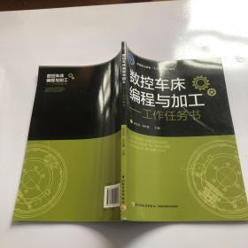 """数控车床编程与加工:工作任务书(高等职业教育""""十三五""""规划教材)"""