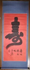 手书真迹书法:中书协会员靳富强《寿》立轴