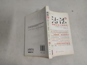 """活法(贰):超级""""企业人""""的活法"""