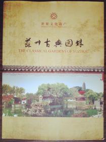 世界文化遗产,苏州古典园林