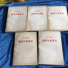 剩余价值理论(第一册、第二册上下、第三册上下五册全)------桌上