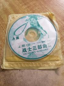 神鬼战士(3)(色欲征服)VCD(2张光盘)(孤本)(裸盘)(略有一点划痕,播放流畅)