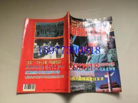 超越红墙【青年生活增刊】