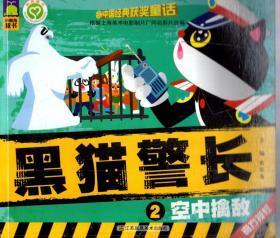 小鲸鱼童书.中国经典获奖童话.黑猫警长2、4.空中擒敌、吃丈夫的螳螂.2册合售