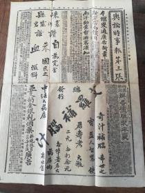 清宣统二年六月十七日《舆论时事报》第三张