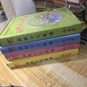 剑桥少儿英语第一级、第二级、第三级、预备级、磁带+光盘、(没有书)四盒合售