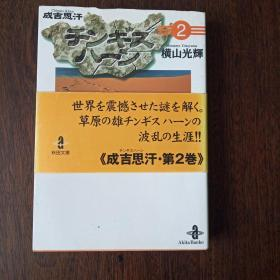 チンギスハーン (2) (秋田文庫,日文原版)