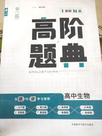 理想树 6·7高考自主复习 高阶题典:高中生物(题海题库)