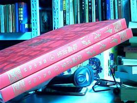 中南海 珍藏书集 上下卷(上册书皮破了点