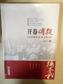 开卷有疑 中国现代史读书札记 杨奎松著 江西人民出版社 正版书籍(全新塑封)