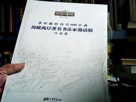 纪念辛亥革命100周年— —海峡两岸著名书法家邀请展作品集 (8开)