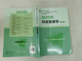 财务管理学(第七版) -