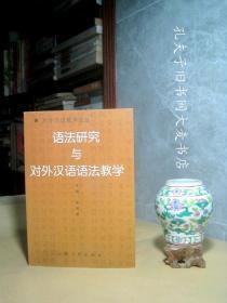 对外教学论丛《语法研究与对外汉语语法教学》对外汉语教学论文四十一篇