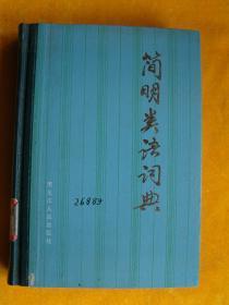 简明类语词典