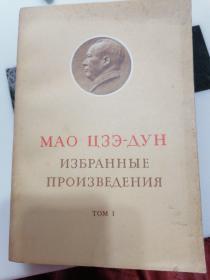 毛泽东选集(一)俄文版