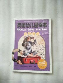 自然拼读-美国幼儿园课本-阶段2-(全2册)