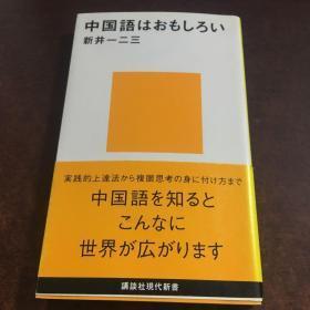 日文版:中国语はおもしろい  中文很有趣