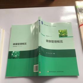 """健康管理概览/高等职业教育""""十三五""""规划教材"""