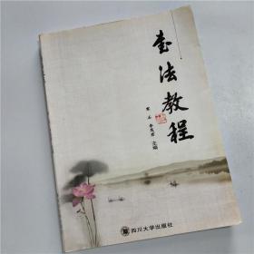 书法教程 寒石 四川大学出版社 9787561497609