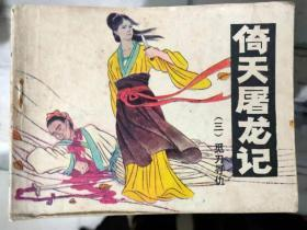 《倚天屠龙记(三)觅刀寻仇》