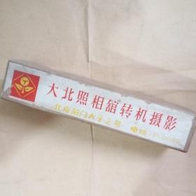 中央领导同志同出席中国新闻教育学会成立大会代表合影1984年 有胡乔木、邓力群、温济泽、甘惜分 等 原版老照片