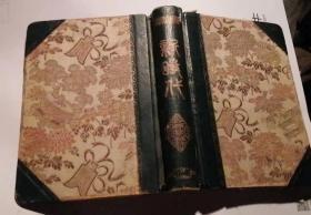 郁贤皓学术笔记手札整本,从五十年代到八十年代的学术研究笔记