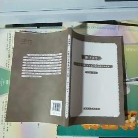 17    報林擷萃  河南省圖書館館藏近現代報紙目錄提要 ( 16開 新書  正版)