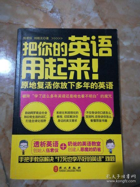 把你的英语用起来!