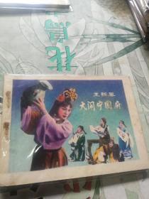 王熙凤大闹宁国府