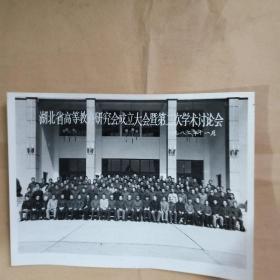 湖北省高等教育研究会成立大会暨第二次学术讨论会合影 1982年 原版老照片
