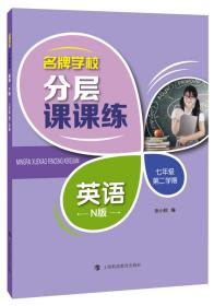 名牌学校分层课课练:英语(N版七年级第二学期)