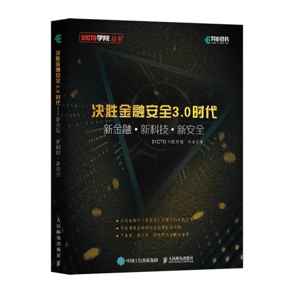决胜金融安全3.0时代新金融+新科技+新安全