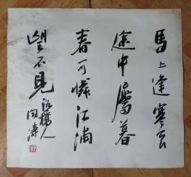 BYG20史文涛书法(2)
