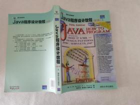 国外经典教材:Java程序设计教程(第5版)