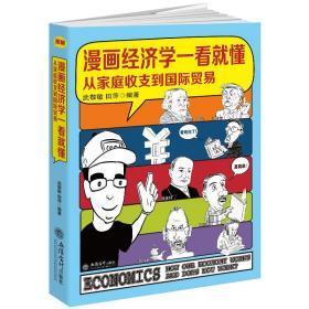 正版现货 漫画经济学一看就懂:从家庭收支到国际贸易 投资理财入门书籍 投资理论漫画图文解读 投资学知识 经济理论知识 兴盛乐