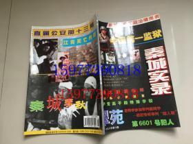 翠苑1998年6期中国第一监狱