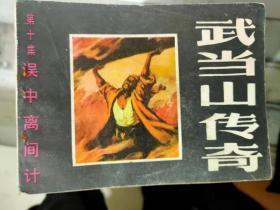 《武当山传奇 之十 误中离间计》