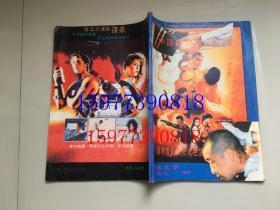 廊坊文学增刊 1990中国麻将赌风奇观