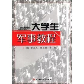 大学生军事教程 童光庆 电子科技大学出版社 9787811149456